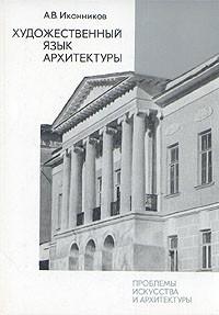 А. В. Иконников — Художественный язык архитектуры