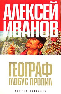http://j.livelib.ru/boocover/1000215971/l/013e/Aleksej_Ivanov__Geograf_globus_propil.jpg