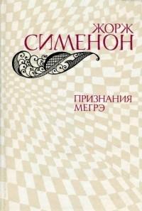 Жорж Сименон - Признания Мегрэ