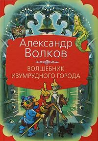 http://i.livelib.ru/boocover/1000217009/l/306b/Aleksandr_Volkov__Volshebnik_izumrudnogo_goroda.jpg