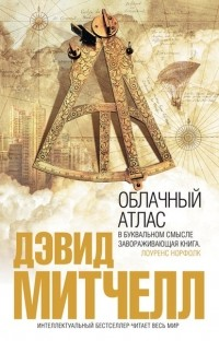 Дэвид Митчелл — Облачный атлас