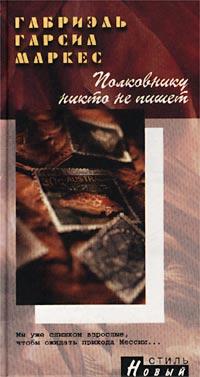 Габриэль Гарсия Маркес - Полковнику никто не пишет. Рассказы