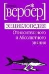 Бернард Вербер - Энциклопедия Относительного и абсолютного знания