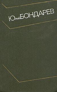 Юрий Бондарев — Берег. - Дополнительный том к собранию сочинений в 4 томах