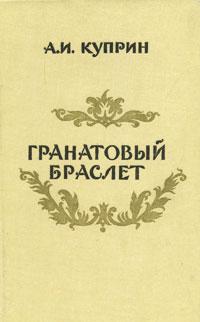 Куприн Гранатовый Браслет