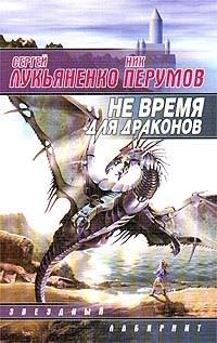 Сергей Лукьяненко, Ник Перумов — Не время для драконов