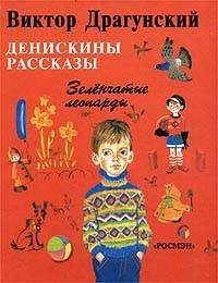 Виктор Драгунский - Денискины рассказы. Зеленчатые леопарды