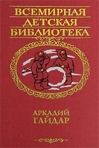 Аркадий Гайдар - Аркадий Гайдар. Повести и рассказы