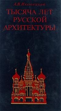 А. В. Иконников — Тысяча лет русской архитектуры