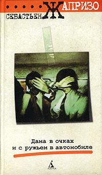 Себастьен Жапризо - Дама в очках и с ружьем в автомобиле. Бег зайца через поля