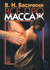 В. И. Васичкин - Все про массаж