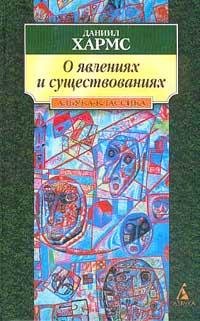 Хармс Д.И. — О явлениях и существованиях: Проза. Серия: АзбукаКлассика