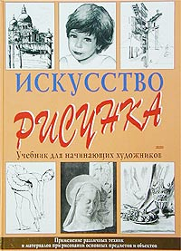 Амилькаре Верделли - Искусство рисунка. Учебник для начинающих художников