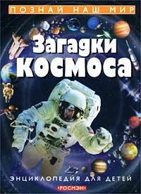 Загадки космоса энциклопедия для