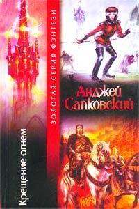 Анджей Сапковский — Крещение огнем