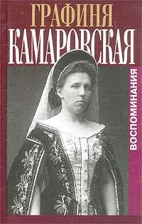 Е. Л. Камаровская, Е. Ф. Комаровский - Графиня Камаровская. Воспоминания