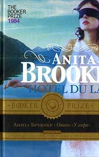 """Анита Брукнер - Отель """"У озера"""""""