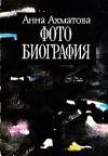 Анна Ахматова - Собрание сочинений в пяти книгах. Фотобиография