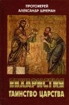 Протоиерей Александр Шмеман - Евхаристия. Таинство Царства
