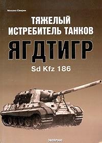 Mihail_Svirin__Tyazhelyj_istrebitel_tank