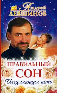 Андрей Левшинов - Правильный сон. Исцеляющая ночь