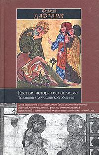 Фархад Дафтари - Краткая история исмаилизма. Традиции мусульманской общины