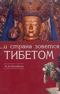 А. Д. Цендина - ... И страна зовется Тибетом