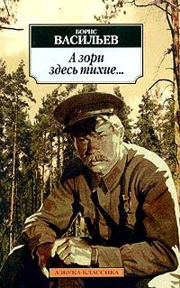 А зори здесь тихие... — Борис Васильев