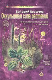 Валерий Ерофеев - Оккультная сила растений. Тайная практика исцеления и очищения