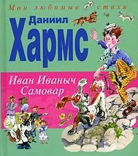 Даниил Хармс - Иван Иваныч Самовар
