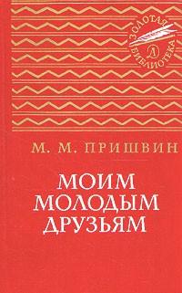 М. М. Пришвин - Моим молодым друзьям