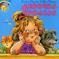 Агния Барто, Павел Барто - Девочка чумазая