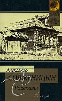 Солженицын А.И. - Александр Солженицын. Рассказы