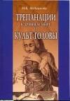М. Б. Медникова - Трепанации в древнем мире и культ головы