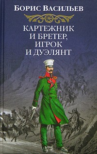 Борис Васильев — Картежник и бретер, игрок и дуэлянт