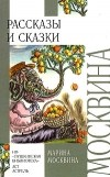 Марина Москвина - Марина Москвина. Рассказы и сказки