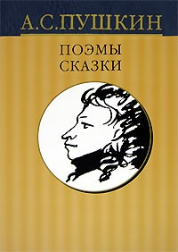 сочинения а.с.пушкина белинский