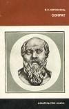 Владик Нерсесянц - Сократ