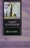 Андрей Платонов - Котлован. Повести