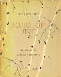 М. Пришвин - Золотой луг