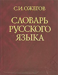Толковый Словарь Русского Языка Многозначные Слова Примеры