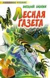 Виталий Бианки - Лесная газета