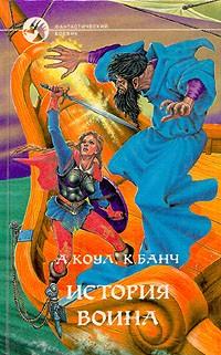 А. Коул. К. Банч - История воина