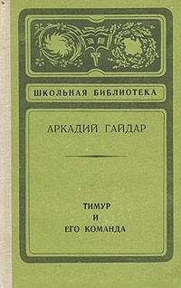 Аркадий Гайдар - Тимур и его команда. Военная тайна. Судьба барабанщика