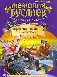 Дмитрий Емец — Мефодий Буслаев. Стражи мрака зажигают! Фразочки, цитатки и афоризмы