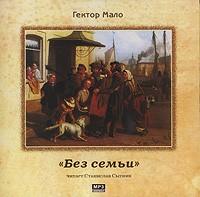 Гектор Мало - Без семьи (аудиокнига MP3)