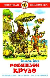 Даниель Дефо - Робинзон Крузо