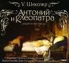 У. Шекспир - Антоний и Клеопатра (аудиокнига MP3)