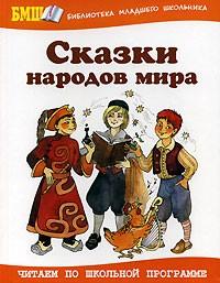 сказки - Сказки народов мира