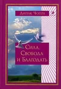 Дипак Чопра - Сила, Свобода и Благодать